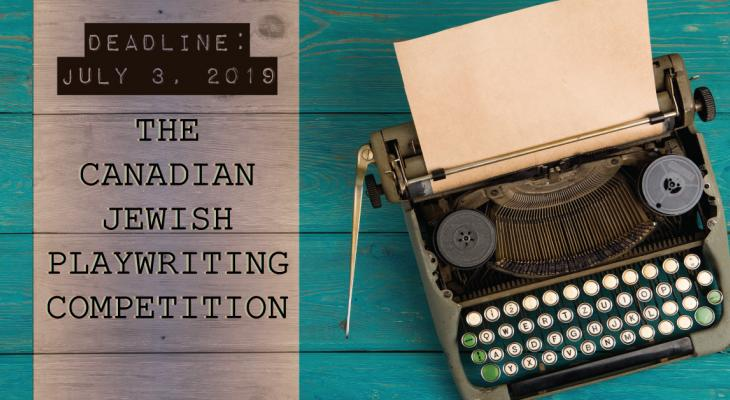 Canadian Jewish Playwriting Competition | Bloor St  Culture Corridor