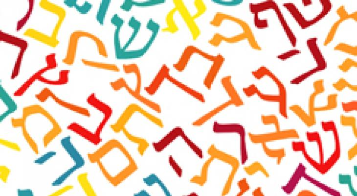 Letters of the Hebrew alphabet written in different colours